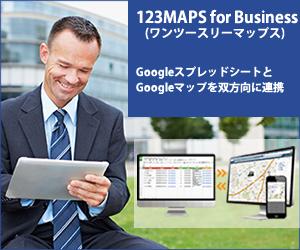 123MAPS(ワンツースリーマップス)