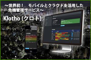 Klotho(クロト)
